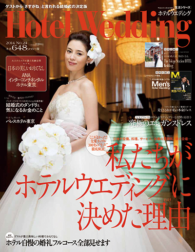 Hotel Wedding 2014 No.24